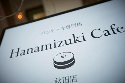もうすぐ、秋田店がオープンします。