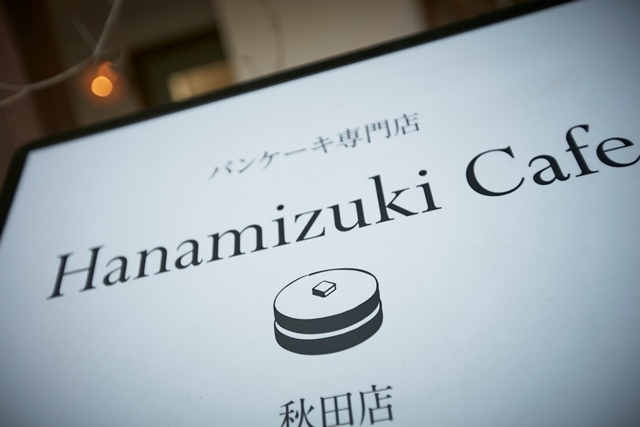 hanaakita_04.jpg