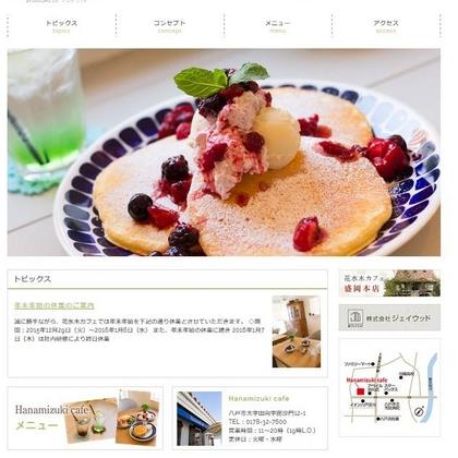 Hanamizuki cafe八戸店サイトが移転しました。