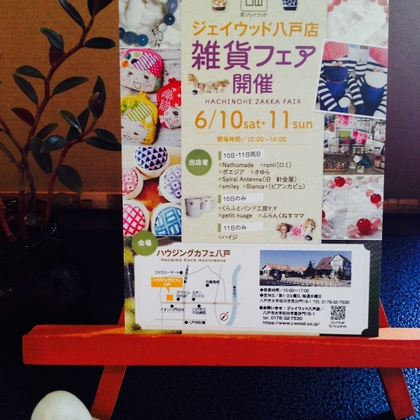 【雑貨フェア開催のお知らせ】