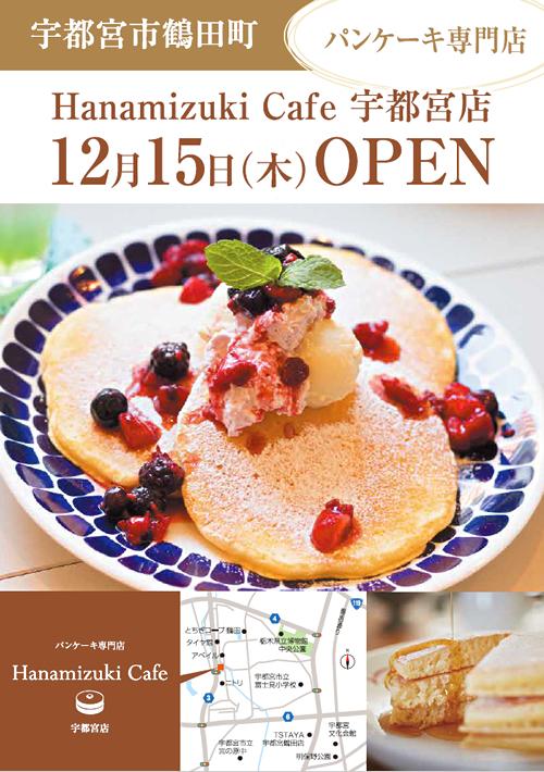 hanamizuki_cafe_161026.jpg
